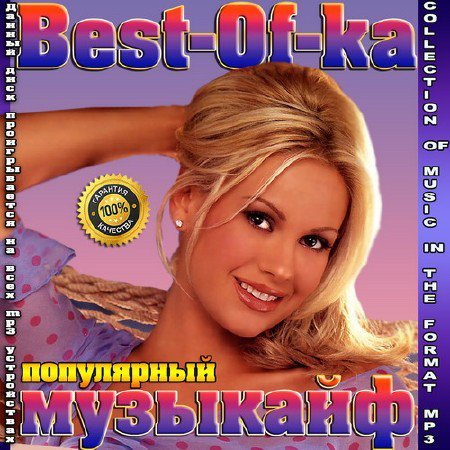 VA - Best-Of-ка популярный музыкайф (2015)