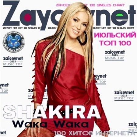 VA - Зайцев нет. Июльский 100 хитов интернета (2015)