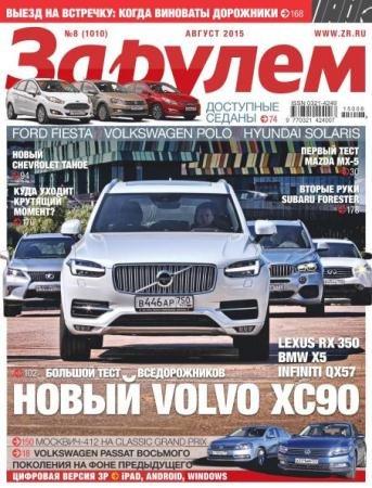 За рулем №8 (1010) (август /  2015) Россия