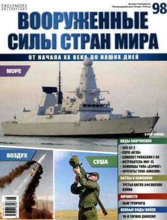Вооруженные силы стран мира №98 (2015)