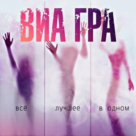 Виа Гра - Всё Лучшее В Одном (2015)