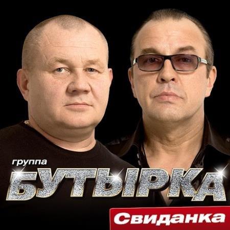 группа Бутырка - Свиданка (2015)
