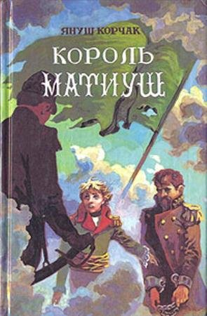 Януш Корчак - Король Матиуш (1993)