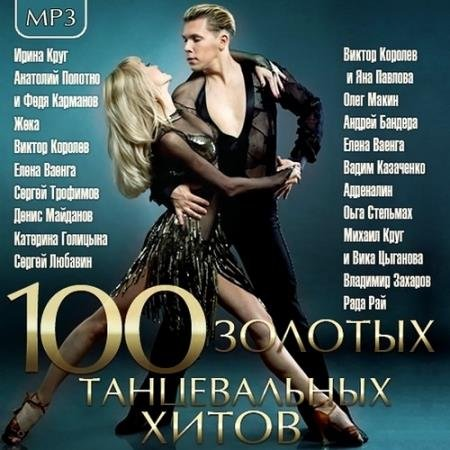 VA - 100 Золотых Танцевальных Хитов (2015)