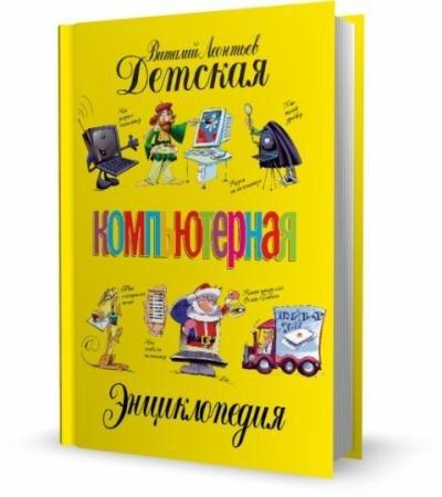 Виталий Леонтьев - Детская компьютерная энциклопедия (2006)