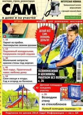 Сам №7 (июль /  2015) Россия