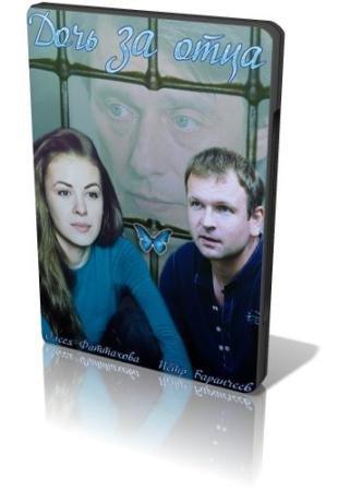 Дочь за отца  (4 серии из 4) (2015) SATRip