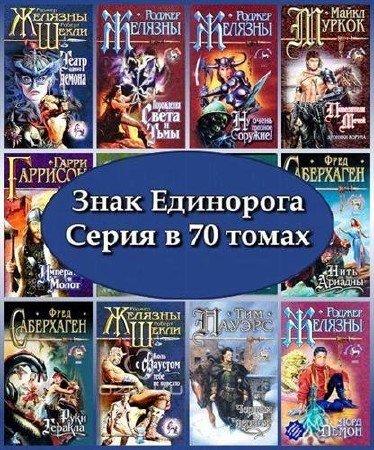 Книжная серия - «Знак Единорога» (70томов) (1998–2003) FB2