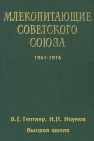 Владимир Гептнер, Николай Наумов - Млекопитающие Советского Союза (2 тома) (1961-1972)