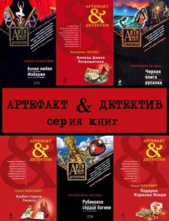 Артефакт-детектив (137 книг) (2007-2015)