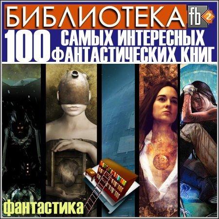 100 самых свежих книг мировой фантастики (2013-2015) FB2