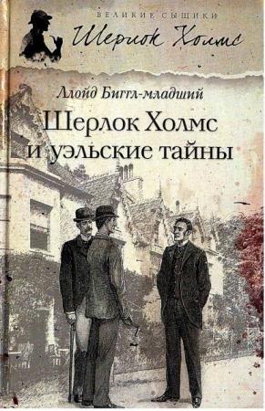 Великие сыщики. Шерлок Холмс (33 книги) (2012-2014)