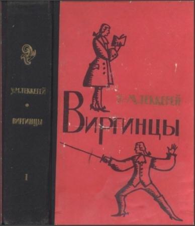 Уильям Теккерей - Виргинцы (2 тома) (1961)