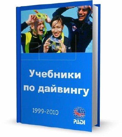 PADI - Учебники по дайвингу (1999-2010) PDF