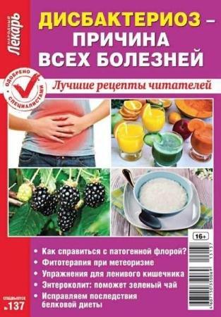 Народный лекарь. Спецвыпуск №137 (2015)