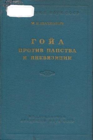 М. И. Шахнович - Гойа против папства и инквизиции (1955)