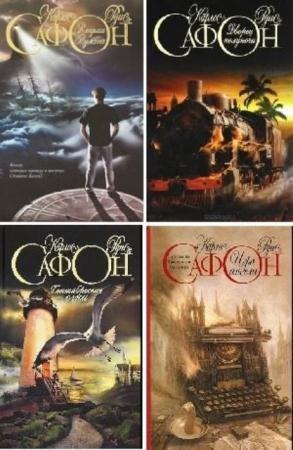 Карлос Руис Сафон - Собрание сочинений (5 книг) (2006-2015)