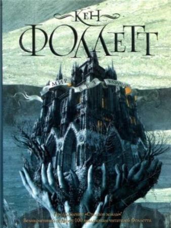 Кен Фоллетт - Собрание сочинений (18 книг) (1992-2015)