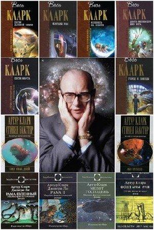 Артур Кларк - Собрание сочинений (162 книги) (2015) FB2