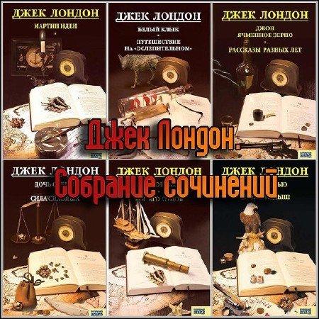 Джек Лондон - Сборник произведений (352 книги) (2015) FB2+DjVu