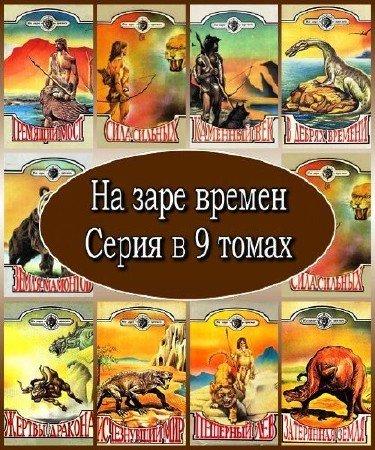 Серия - На заре времен (9 томов, 38 произведений) (1993-1995) FB2