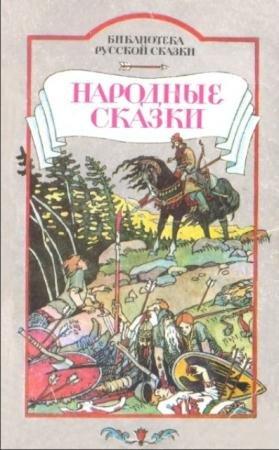 Библиотека русской сказки (5 томов) (1992-1993)