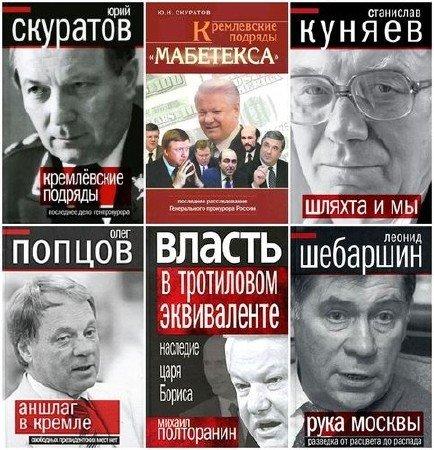Книжная серия - «Политические тайны XXI века» (7 книг) (2010-2015) FB2+DjVu
