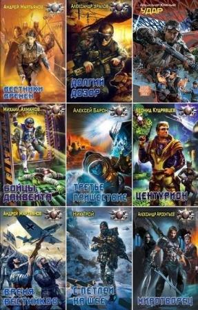 Боевая фантастика (432 книги) (2005-2015)
