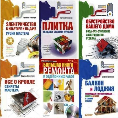 Симонов Е. Казаков П. - Подборка книг