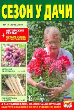 Сезон у дачи №14 (Июль /  2015)
