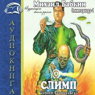 Бабкин Михаил - Слимпериада 1. Слимп (2015) аудиокнига