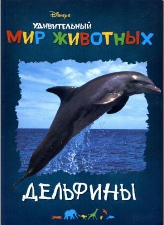 Удивительный мир животных. Дельфины (2003)