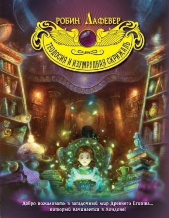 Робин ЛаФевер - Теодосия и магия Египта. Волшебные приключения девочки-археолога (4 книги) (2014)