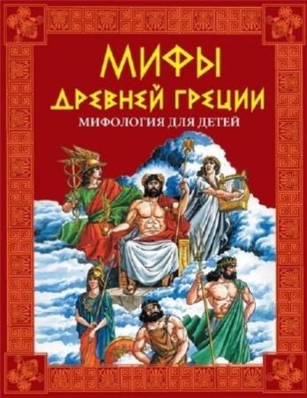 Галина Шалаева - Мифы Древней Греции. Мифология для детей (2009)