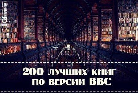 200 лучших книг по версии BBC (2003) FB2