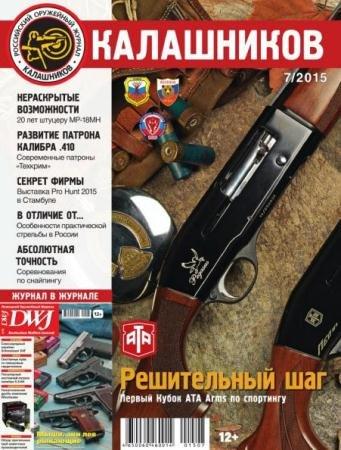Калашников №7 (июль /  2015)