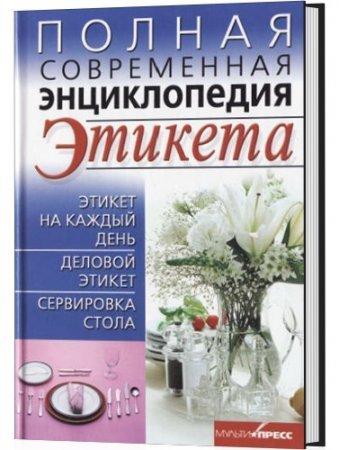 Обычаи и этикет (33 книги) (2015) FB2+DjVu