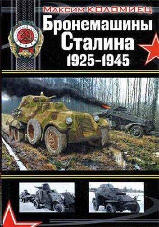 Максим Коломиец. Бронемашины Сталина 1925-1945