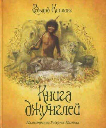 Редьярд Киплинг. Книга джунглей (художник Р. Ингпен)