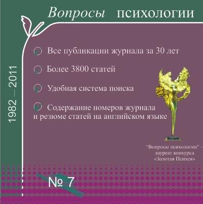 Журнал Вопросы психологии 146 номеров (1984-2008)