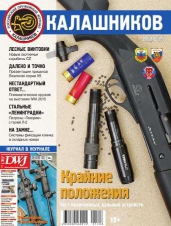 Калашников №8 (август /  2015)