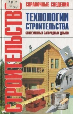 Валентина Рыженко - Технологии строительства современных загородных домов (2007)