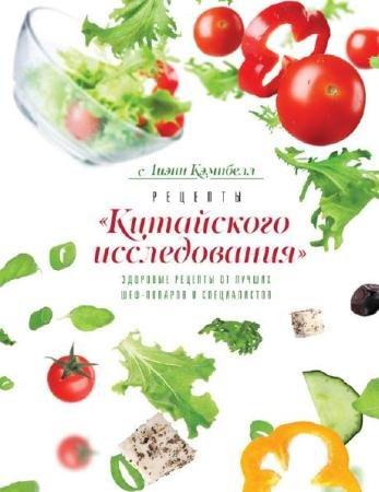 Лиэнн Кэмпбелл - Рецепты