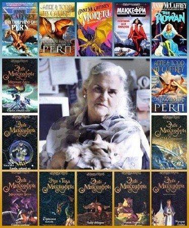 Энн Маккефри - Сборник произведений (59 книг) (2015) FB2