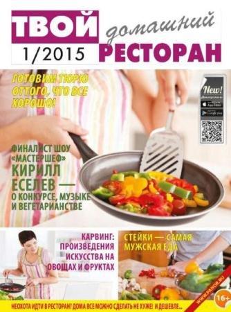 Твой домашний ресторан №1 (2015)