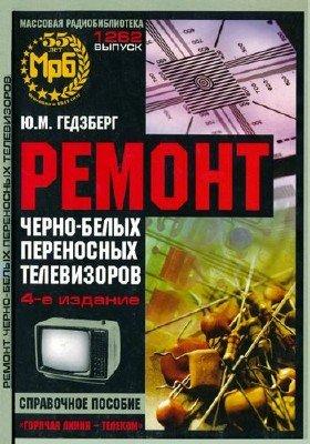Ремонт черно-белых переносных телевизоров. Справочное пособие (4-е издание)