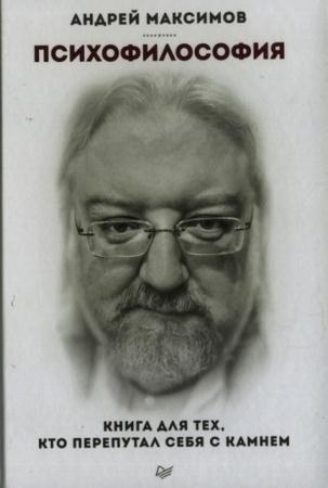 Андрей Максимов - Психофилософия. Книга для тех, кто перепутал себя с камнем (2014)