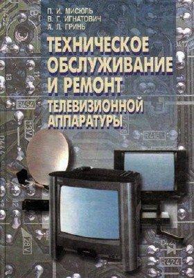 Техническое обслуживание и ремонт телевизионной аппаратуры
