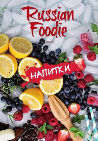 Russian Foodie / Русский Гурман. Спецвыпуск