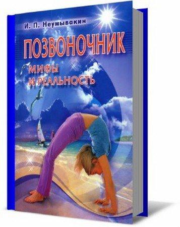 Неумывакин И. - Позвоночник. Мифы и реальность (2012) djvu